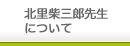 北里柴三郎先生について