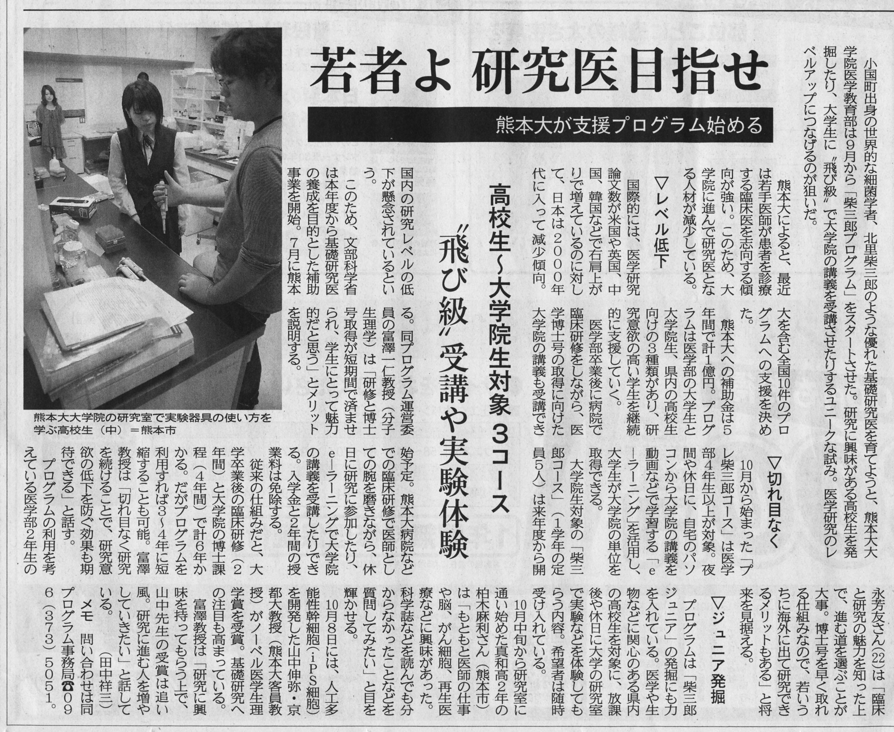 熊 日 新聞 ニュース